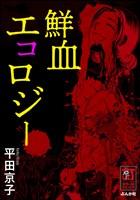 『鮮血エコロジー』の電子書籍