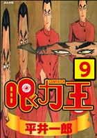 眼力王(分冊版) 【第9話】