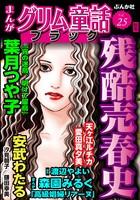 まんがグリム童話 ブラック残酷売春史 Vol.25