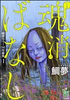 『鯛夢ホラーM短編集魂消ばなし 1』の電子書籍