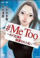 #MeToo~AV出演を強要された私~