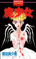『魔少女』の電子書籍
