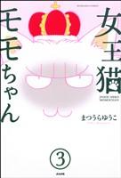 女王猫モモちゃん(分冊版) 【第3話】