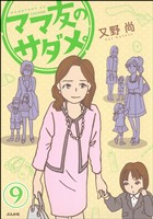 ママ友のオキテ。(分冊版) 【第9話】