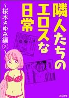 隣人たちのエロスな日常~桜木さゆみ編~ 2