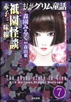 まんがグリム童話 祇園怪談(分冊版) 【第7話】