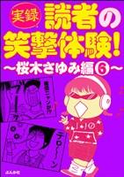 【実録】読者の笑撃体験!~桜木さゆみ編~ (6)