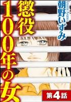 懲役100年の女(分冊版) 【第4話】