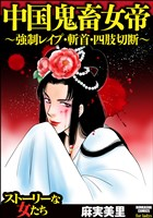 中国鬼畜女帝 ~強制レイプ・斬首・四肢切断~