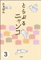 とらぶるニャンコ(分冊版) 【第3話】