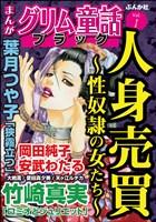 まんがグリム童話 ブラック人身売買~性奴隷の女たち~ Vol.1