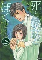 死と彼女とぼく イキル(分冊版) 【第25話】