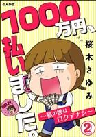 1000万円、払いました。~私の彼はロクデナシ~(分冊版) 【第2話】