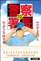 警察署長 12