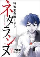 ネタラシヌ~特殊生命刑105~(分冊版) 【Episode5】