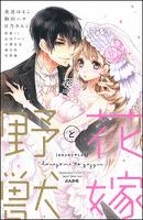 『花嫁と野獣』の電子書籍