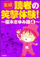 【実録】読者の笑撃体験!~桜木さゆみ編~ (4)