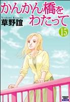 かんかん橋をわたって(分冊版) 【第15話】