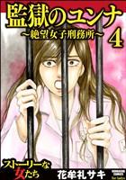 監獄のユンナ~絶望女子刑務所~ 4