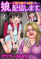 娘、配信します。~子供を晒す毒親たち~(分冊版) 【第4話】