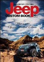 Jeep CUSTOM BOOK Vol.4