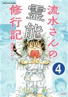 流水さんの霊能修行記(分冊版) 【第4話】