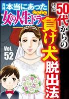 本当にあった女の人生ドラマ50代からの負け犬脱出法 Vol.52