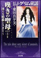 まんがグリム童話 嘆きの聖母~淫らな暗殺シスター~1巻