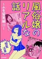 【閲覧注意】風俗嬢のリアルな話~ふを留実編~ (19)