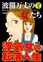 波瀾万丈の女たち浮気女の転落人生 Vol.5
