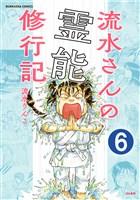 流水さんの霊能修行記(分冊版) 【第6話】