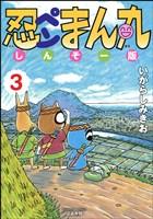 忍ペンまん丸 しんそー版【電子限定カラー特典付】 3