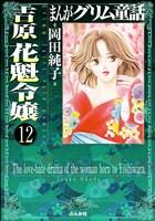 まんがグリム童話 吉原 花魁令嬢(分冊版) 【第12話】