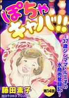 ぽちゃキャバ!!~37歳シンママ・ルミ子の水商売奮闘記~(分冊版) 【第14話】