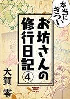 本当にきついお坊さんの修行日記(分冊版) 【第4話】