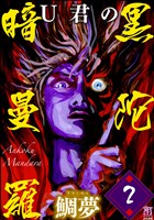 U君の暗黒曼陀羅(分冊版) 【第2話】