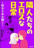 隣人たちのエロスな日常~桜木さゆみ編~ 4