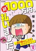 1000万円、払いました。~私の彼はロクデナシ~(分冊版) 【第10話】