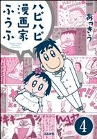 ハピハピ漫画家ふうふ(分冊版) 【第4話】