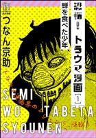『恐怖!トラウマ漫画蝉を食べた少年 1』の電子書籍