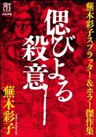『蕪木彩子スプラッター&ホラー傑作集 偲びよる殺意』の電子書籍