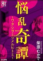 『悩乱奇譚~ワタシヲミツメルヒトミ~』の電子書籍