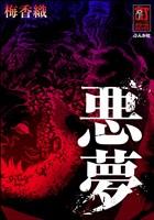 『悪夢』の電子書籍