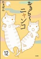 とらぶるニャンコ(分冊版) 【第12話】
