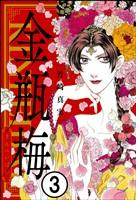 まんがグリム童話 金瓶梅(分冊版) 【第3話】