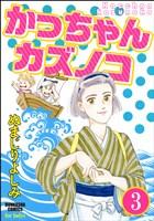 かっちゃんカズノコ(分冊版) 【第3話】
