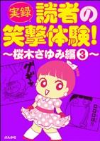 【実録】読者の笑撃体験!~桜木さゆみ編~ (3)