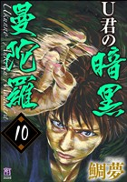 U君の暗黒曼陀羅(分冊版) 【第10話】