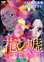 花の嘘<醜悪悲哀姉妹伝>(分冊版) 【第2話】