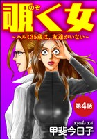 覗く女~ハルミ35歳は、友達がいない~(分冊版) 【第4話】
